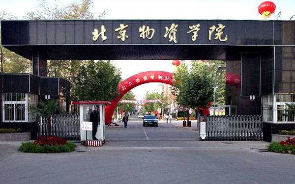 新青年城市体验营之走进北京高校活动招募 北京物资学院参观活动