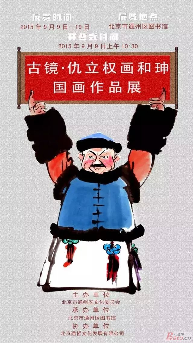 展现了中国画大写意人物画巨大表现空间,角色之间的冲突戏剧色彩极
